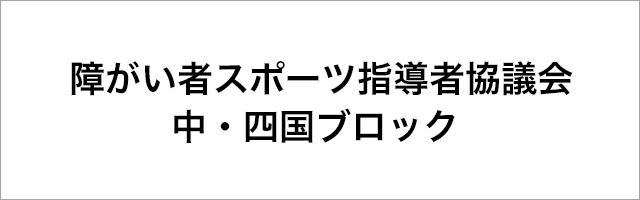 障がい者スポーツ指導者協議会 中・四国ブロック