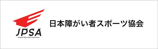 日本障がい者スポーツ協会