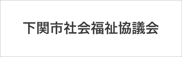 下関市社会福祉協議会