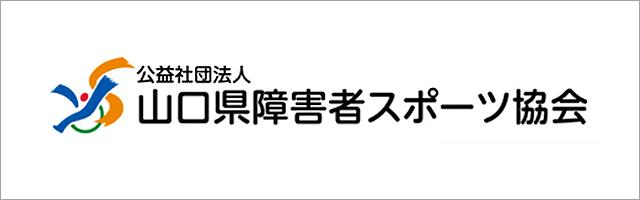 山口県障害者スポーツ協会