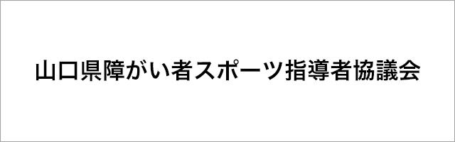 山口県障がい者スポーツ指導者協議会