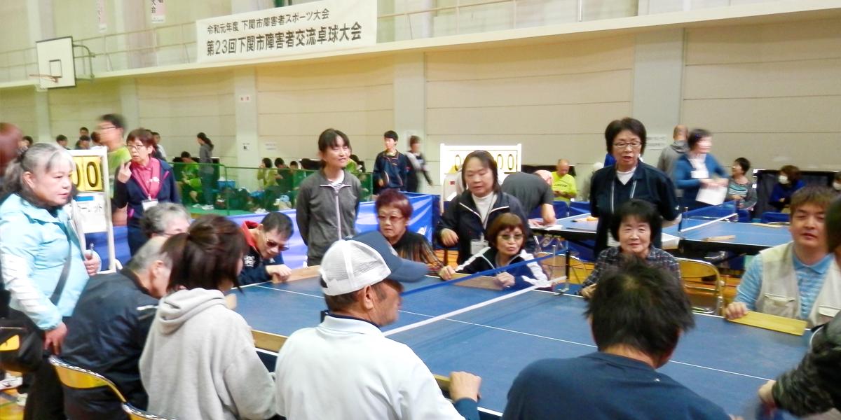 下関市障害者スポーツセンター 大会・教室